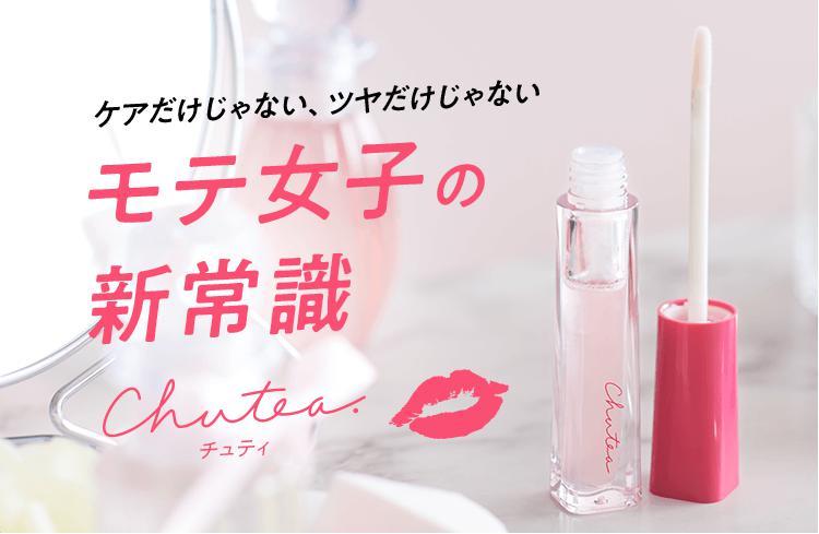 Chutea(チュティ) 販売店 公式サイト ここ!!