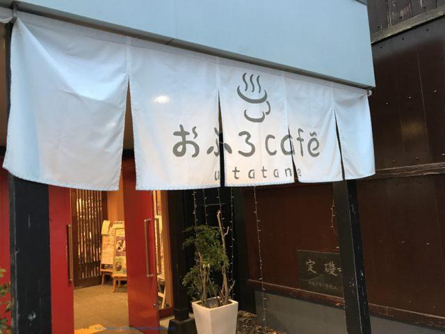 お風呂カフェの店舗一覧とサービス・料金、関東や関西には?【マツコ会議】