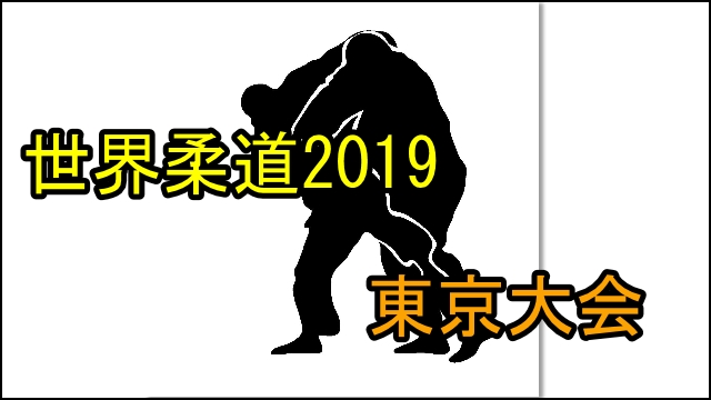 世界柔道2019代表選手(男子)を一人ずつ紹介!全階級制覇なるか?