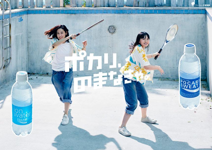 ポカリのCM曲「揺れる想い」はだれの歌?プールでテニス?吉田羊のハモリが抜群なフルバージョンはこちら!(2019)