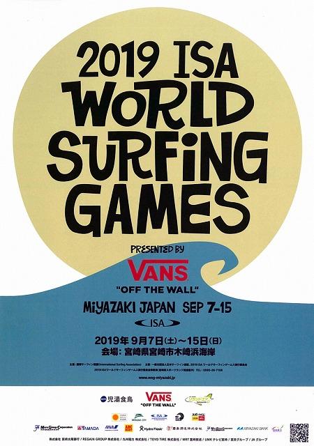 宮崎でサーフィンの世界大会へのアクセス!最も安い手段はどれ?