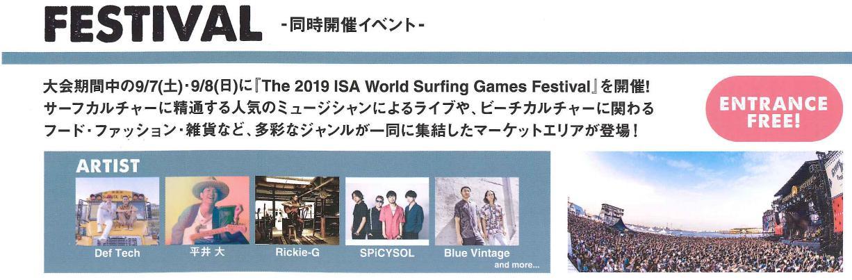 「2019 ISAワールドサーフィンゲームス」フェスティバルの出演者動画一覧!ぜったい見に行かないと損だね!!